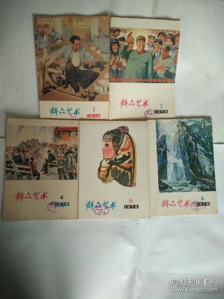 《群众艺术》1978年5本。单本22元。包邮