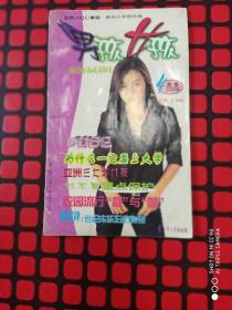 《男孩女孩》2000年4月号