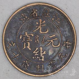 铜钱铜毫大清铜币铜元铜 圆 铜板铜子古币光 绪元宝江苏省造,