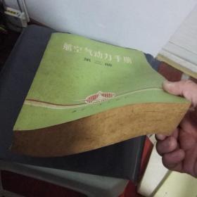 航空气动力手册 第二册