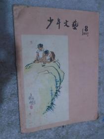 少年文艺,1957年第8期