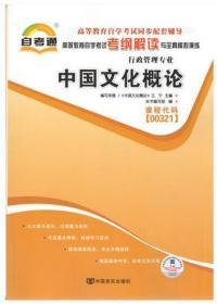 正版 0321 00321中国文化概论 自考通考纲解读 同步辅导 配套2015年版王宁外语教学与研究出版教材