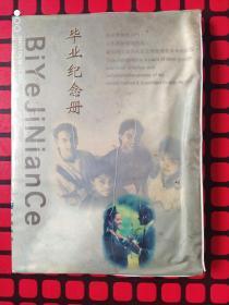 《毕业纪念册》--佳木斯市第九中学九八年初中毕业生真实留言...