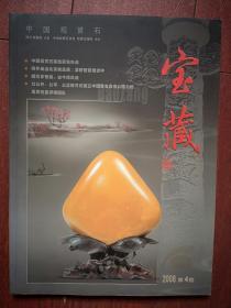 中国观赏石(宝藏 )2008年第4期,数十幅精美赏石彩照,全彩铜版