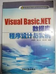 Visual Basic.NET数据库程序设计与实例