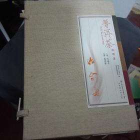 普洱茶 连环画【全上中下册】【16开宣纸线装本】