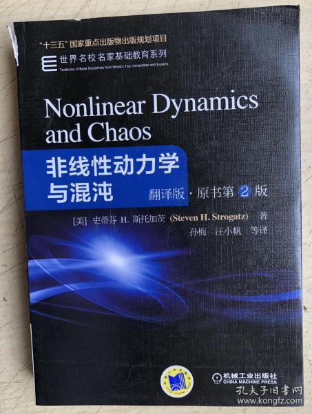 非线性动力学与混沌(翻译版 原书第2版)
