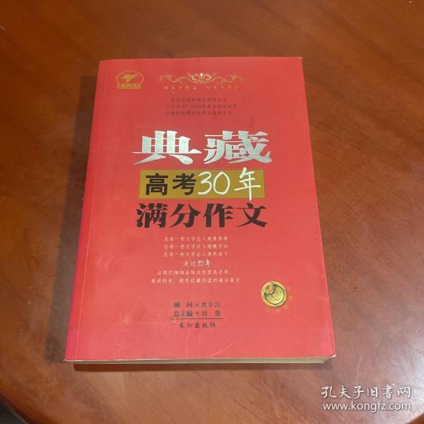 典藏高考30年满分作文