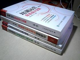 【全4册】培训课程开发模型与工具大全+培训课程体系设计方案与模板+培训课程开发与设计案例集+培训运营体系设计全案 第2版 书