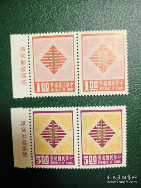 台湾1976年特126生肖蛇年2全字边双联,回流票