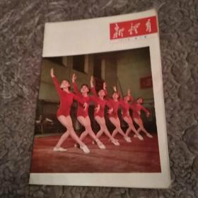 新体育 杂志1973年第4期总284期(8品40页16开目录参看书影)50969