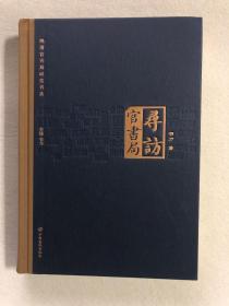 寻访官书局(毛边、签名钤印、藏书票) 86-21