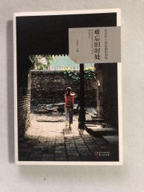 难忘旧时处 北京名人故居摄影图集(签名)86-24