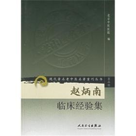 赵炳南临床经验集-第二辑-现代著名老中医名著重
