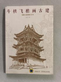 斗栱飞檐画古建 图解古建形制与写生(签名钤印)86-27