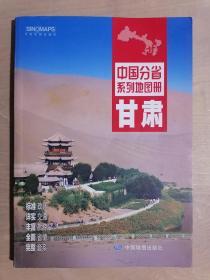 《中国分省系列地图册:甘肃(2016年全新版)》(16开平装)九品