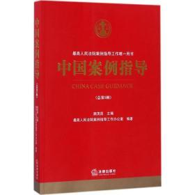 中国案例指导(总D5辑)颜茂昆法律出版社9787519703745法律