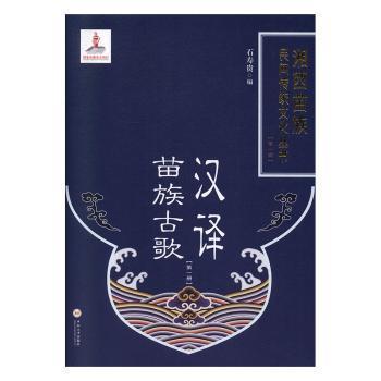 汉译苗族古歌(1)/湘西苗族民间传统文化丛书