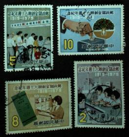 邮政用品、邮票、信销邮票,邮政储金60周年纪念一套4全,优惠售