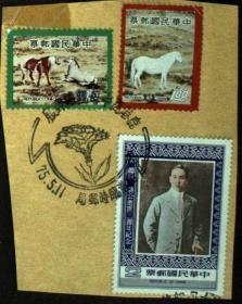 邮政用品、邮票、信销邮票,一轮生肖马等合售