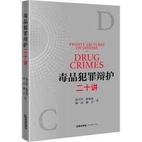 犯罪辩护二十讲赵兴祥法律出版社9787519750435法律