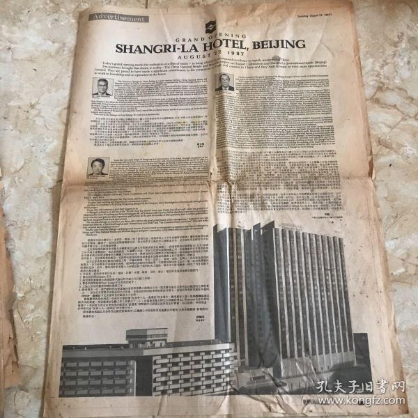 生日报~北京香格里拉饭店开业1987年8月22日