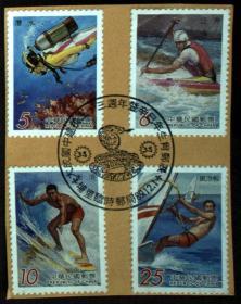 邮政用品、邮票、信销邮票,户外活动一套4全2