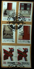 邮政用品、邮票、信销邮票,传统建筑等合售