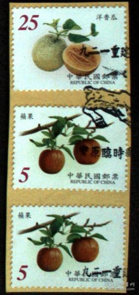 邮政用品、邮票、信销邮票,水果邮票3枚合售