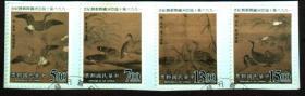邮政用品、邮票、信销邮票,1996年亚洲国际邮展·名画邮票一套4全