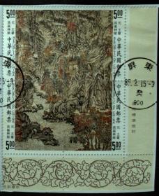 邮政用品、邮票、信销邮票,名画具区林屋一套4全,连票未分