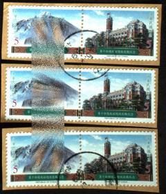 邮政用品、邮票、信销邮票,信销邮票一套2全,一套价,按顺序出