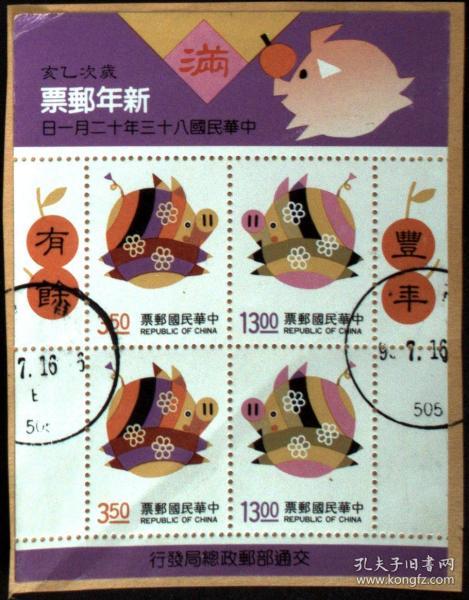 邮政用品、邮票、信销邮票,三轮生肖猪小全张一枚