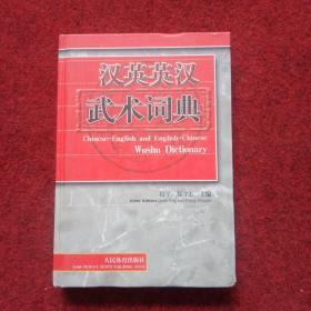 汉英英汉武术词典