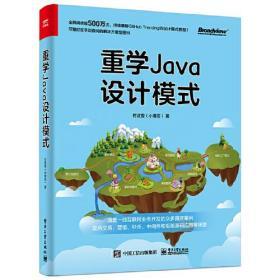 重学Java设计模式(全彩)9787121409387
