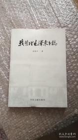 我管理毛泽东手稿