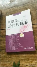 乳腺癌治疗与调养....
