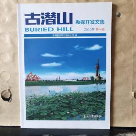 古潜山勘探开发文集 2019年 第一辑
