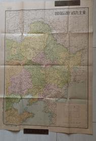 民国三十六年内政部编制《东北九省行政区域图》(1947年,大张,品好)