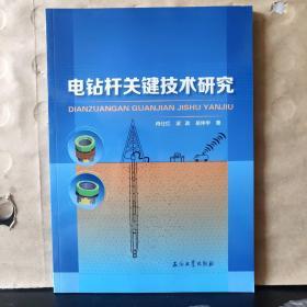 电钻杆关键技术研究