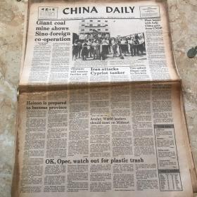 英文报纸 中国日报 1987年9月共5份合售
