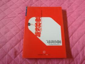 【基业长青】【 从优秀到卓越】两册合售珍藏版,正版保真