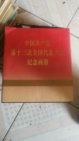 中国共产党第十三次全国代表大会纪念画册