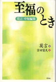幸福时光 中短篇集 日语 莫言著 吉田富夫翻译 平凡社 2002年 377页