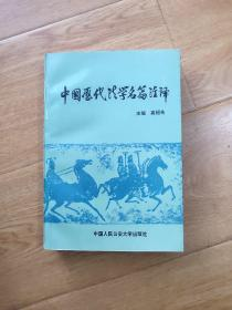 中国历代法学名篇注译