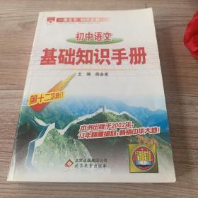 初中语文基础知识手册(第12次修订)