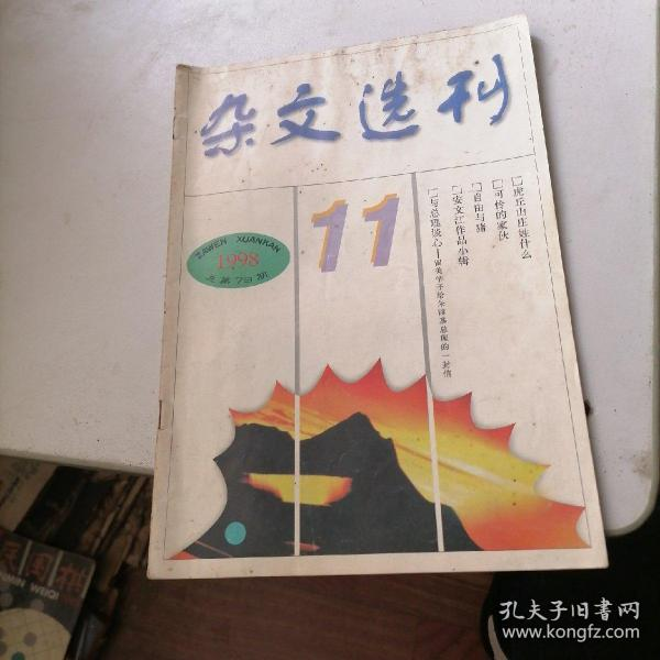 杂文选刊杂志1998一11