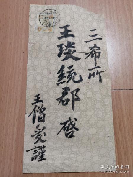罕见~清代光绪29年带邮票的实际封一只wsp,对这个邮票真伪本人不擅长,买家自鉴!