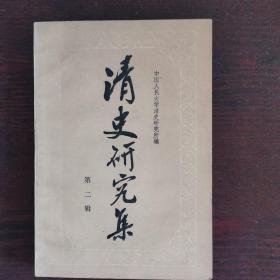 清史研究集(第二�)