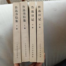 鲁迅日记(上下)+鲁迅书信集(上下)